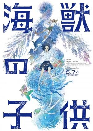 剧场版日本动画《海兽之子》定档宣传海报
