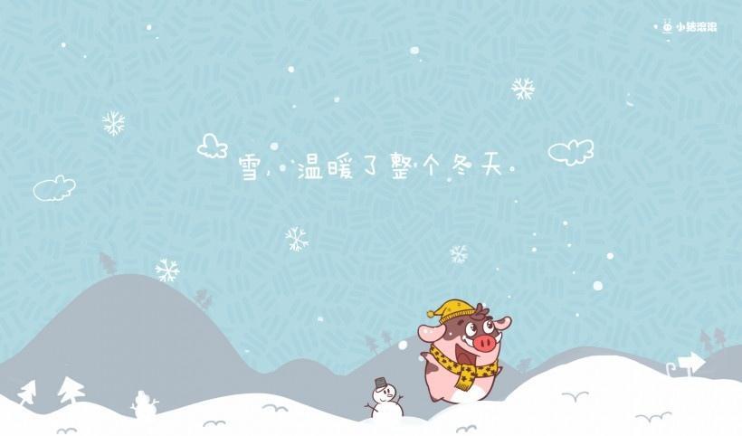 小猪滚滚幸福系列带字卡通图片