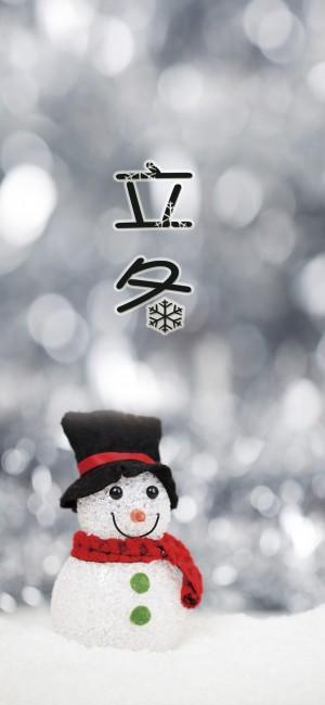 立冬之唯美雪人图片壁纸