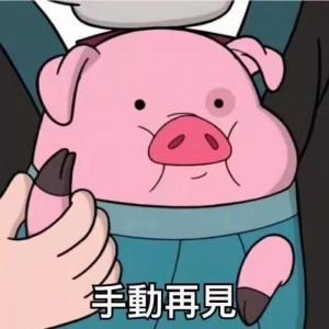 呆萌可爱小猪卡通头像图片