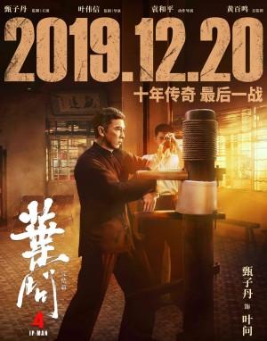 甄子丹吴樾《叶问4》人物海报图片