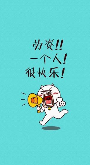 嗷大猫创意恶搞七夕文字壁纸