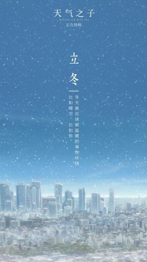 《天气之子》可爱动漫海报图片