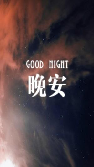 唯美夜晚星空梦幻文字图片壁纸