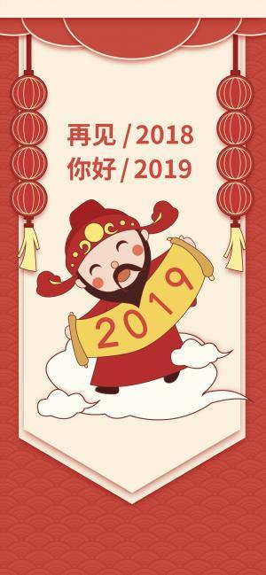 2019年财神创意插画壁纸