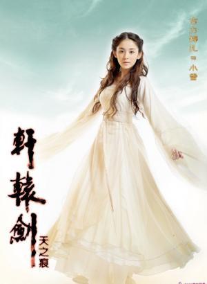 《轩辕剑》小雪 古力娜扎生活图片