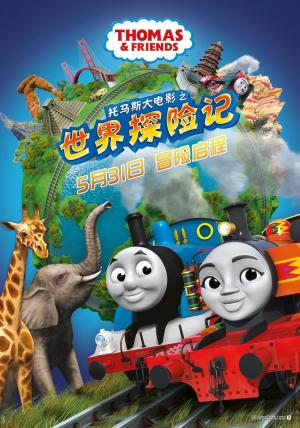 英国动画电影《托马斯大电影之世界探险记》定档海报