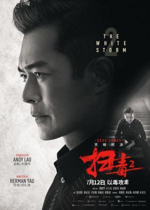 刘德华古天乐新电影《扫毒2天地对决》双雄海报