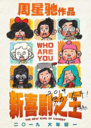 《新喜剧之王》宣传海报图片