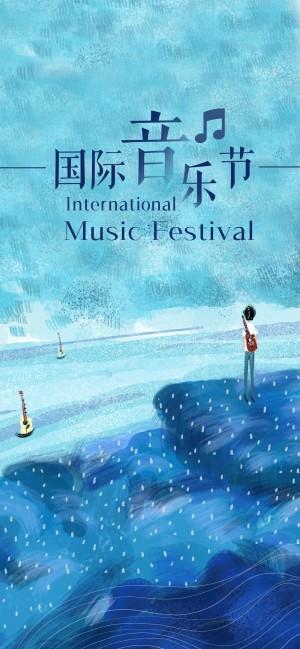 背着吉他参加国际音乐节