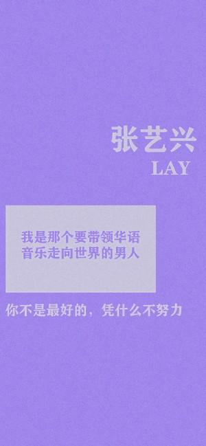 张艺兴爱豆文字语录手机壁纸