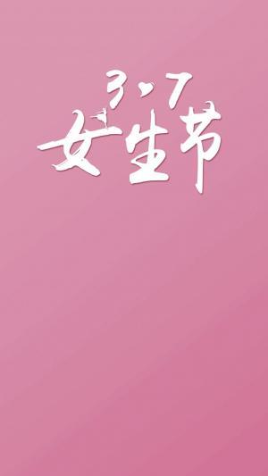 祝全体女生节日快乐
