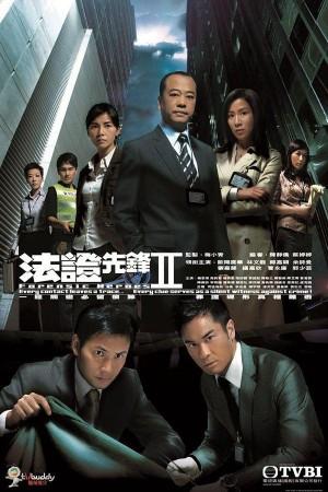 《法证先锋2》电影封面宣传海报图片