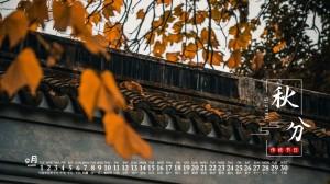 2020年9月秋季唯美枫叶图片日历壁纸