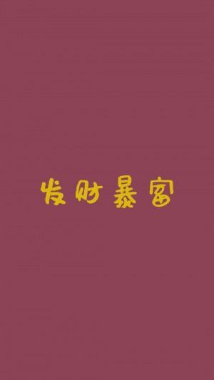 四字简约文字图片手机壁纸