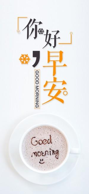 你好早安之小清新咖啡早餐图片