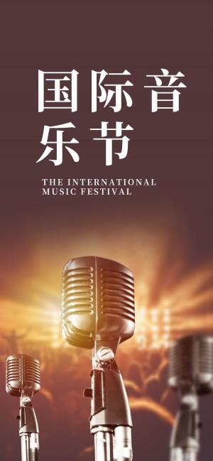 闪亮国际音乐节
