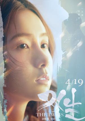 悬疑爱情电影《双生》刘昊然陈都灵海报图片