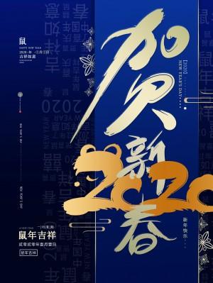 2020鼠年新年高档大气艺术字海报