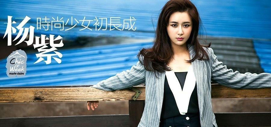 杨紫时尚杂志写真大片