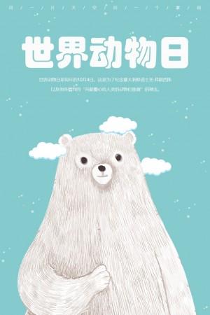 世界动物日之北极熊