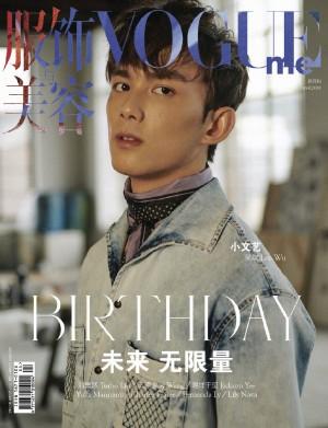吴磊型男杂志封面写真图片