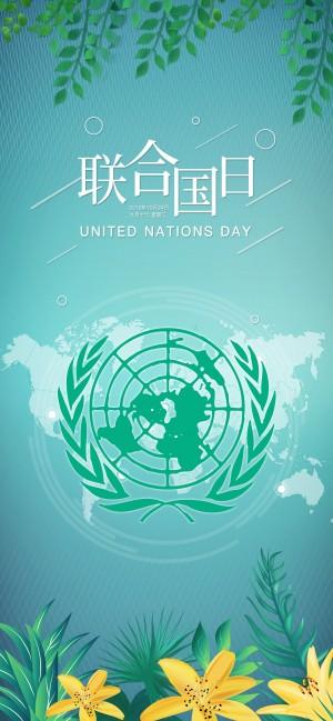 国际联合日清新背景海报