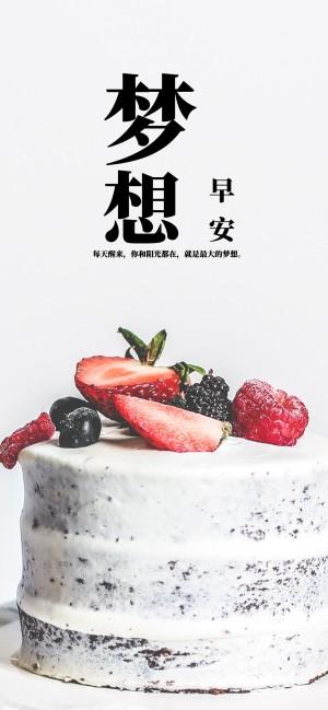 梦想早安之蛋糕早餐图片