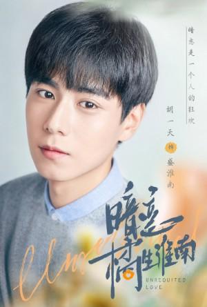 《暗恋橘生淮南》人物海报图片