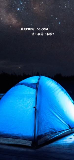 世界旅游日之露营