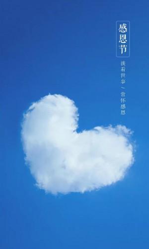 感恩节之超美的爱心云朵