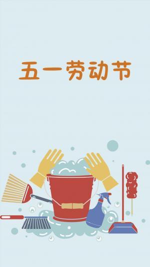 小清新五一国际劳动节壁纸图片