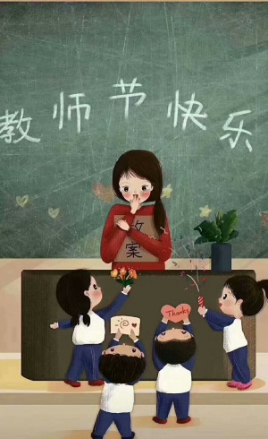 教师节快乐可爱卡通插画