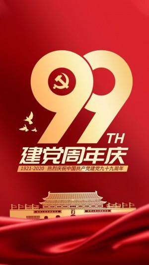 喜庆建党99周年