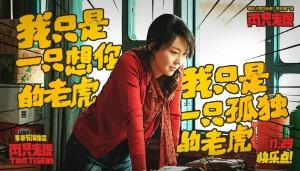 《两只老虎》同名推广曲歌词海报图片